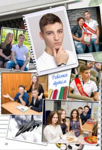 http://vipalbom.ru/wp-content/uploads/2016/09/20-22-204x300.jpg
