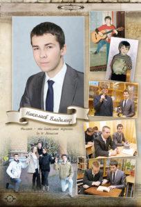 http://vipalbom.ru/wp-content/uploads/2016/09/20-5-204x300.jpg