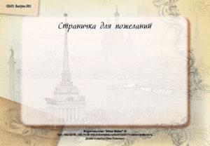http://vipalbom.ru/wp-content/uploads/2016/09/24-53-300x208.jpg