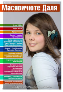 http://vipalbom.ru/wp-content/uploads/2016/09/24-7-204x300.jpg