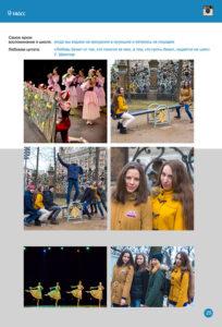 http://vipalbom.ru/wp-content/uploads/2016/09/25-17-204x300.jpg