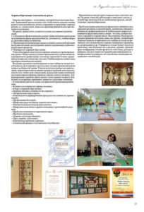 http://vipalbom.ru/wp-content/uploads/2016/09/25-49-204x300.jpg