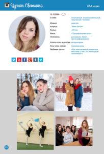 http://vipalbom.ru/wp-content/uploads/2016/09/26-17-204x300.jpg