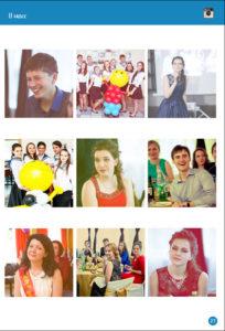 http://vipalbom.ru/wp-content/uploads/2016/09/27-31-204x300.jpg