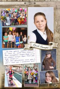 http://vipalbom.ru/wp-content/uploads/2016/09/27-34-204x300.jpg
