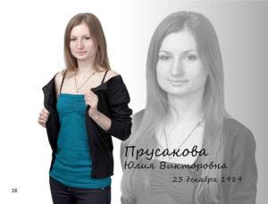 http://vipalbom.ru/wp-content/uploads/2016/09/28-14-300x228.jpg