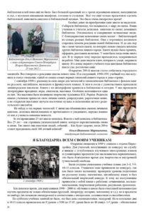 http://vipalbom.ru/wp-content/uploads/2016/09/28-48-203x300.jpg