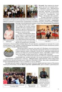 http://vipalbom.ru/wp-content/uploads/2016/09/31-45-203x300.jpg
