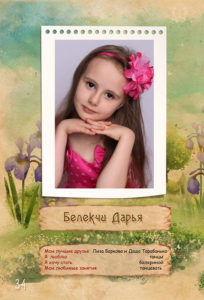 http://vipalbom.ru/wp-content/uploads/2016/09/34-5-204x300.jpg