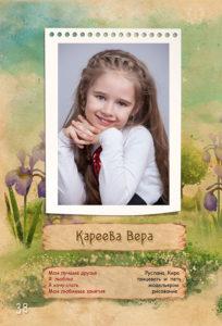 http://vipalbom.ru/wp-content/uploads/2016/09/38-3-204x300.jpg