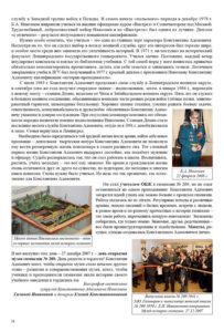http://vipalbom.ru/wp-content/uploads/2016/09/38-34-203x300.jpg