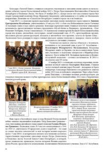 http://vipalbom.ru/wp-content/uploads/2016/09/46-22-203x300.jpg