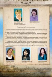 http://vipalbom.ru/wp-content/uploads/2016/09/46-23-204x300.jpg