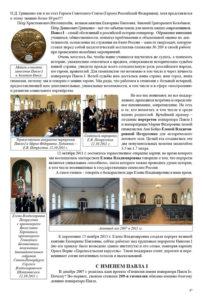 http://vipalbom.ru/wp-content/uploads/2016/09/47-22-203x300.jpg