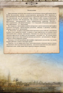 http://vipalbom.ru/wp-content/uploads/2016/09/48-26-205x300.jpg