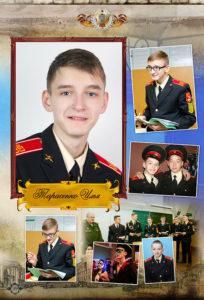 http://vipalbom.ru/wp-content/uploads/2016/09/52-5-204x300.jpg
