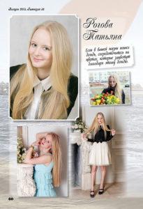 http://vipalbom.ru/wp-content/uploads/2016/09/60-6-205x300.jpg