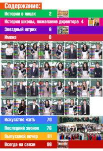 http://vipalbom.ru/wp-content/uploads/2016/09/88-5-204x300.jpg