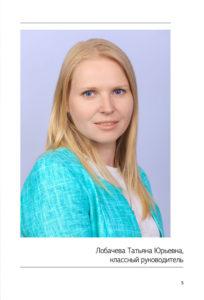 http://vipalbom.ru/wp-content/uploads/2017/01/05-204x300.jpg