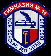 Гимназия_№11
