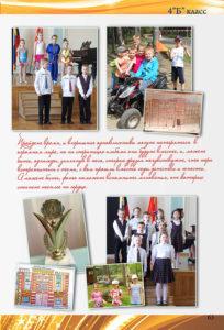 https://vipalbom.ru/wp-content/uploads/2016/09/63-9-204x300.jpg